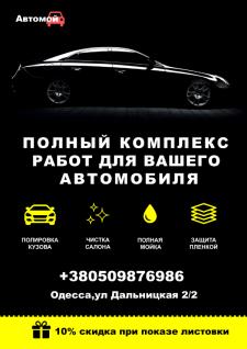Дизайн листовки для компании Автомой