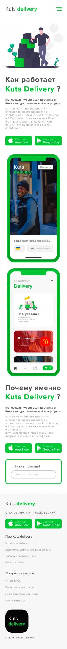 Веб дизайн призентация мобильного приложения