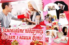 Рекламка для сувенирной продукции