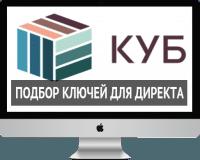 Семантическое ядро для сайта http://kub31.ru/