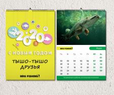Розробка календаря