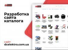 """Разработка сайта-каталога """"под ключ"""""""
