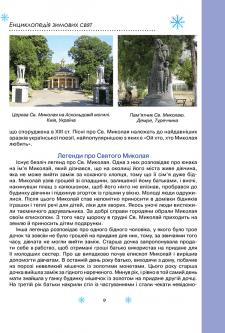 Дизайн и верстка детской энциклопедии