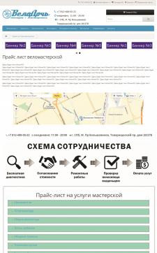 Написание кода и верстка страницы для ИМ Velodoch