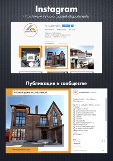 Продажа недвижимости, риелтор / Instagram