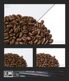 Цветокоррекция зерен кофе
