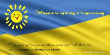 Украина единая и неделимая