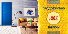 Рекламный баннер Стар Дизайн