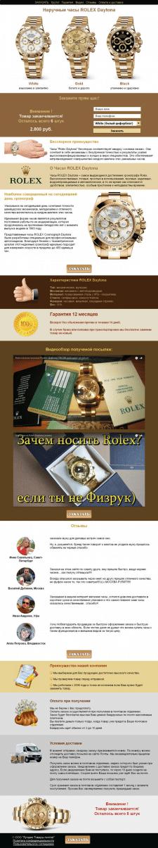 """Изготовление лендинга """"Часы Rolex"""" за 5.000 рублей"""