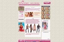 Сайт о белье