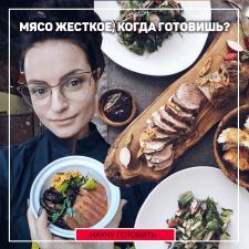 Кейс Курсы по приготовлению Мяса