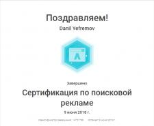 Сертификат по поисковой рекламе