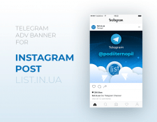 Instagram banner-post for list.in.ua telegram