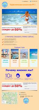 Landing Page (лендинг) туристического агентства