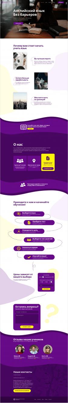 Редизайн сайта языковой школы