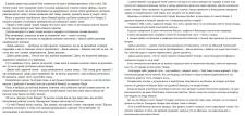 Перевод с украинского на русский