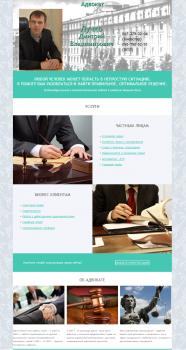 Сайт-визитка для адвоката