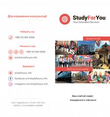Буклет Study for you