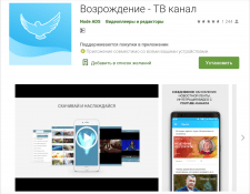 Возрождение - ТВ канал Android