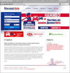 Сайт для автомобильного аукциона DiscountAuto