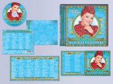 CD диск Надежда Кадышева часть 2