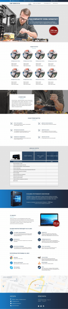 Вёрстка PSD-макета компьютерного сервиса