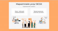 иллюстрация услуг ремонта и строительства