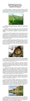 Статья о заповеднике Шульган-Таш