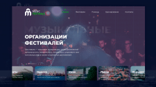 First Screen Music Festivals Ukraine