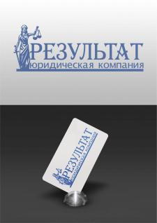 """Юридическая компания """"Результат"""""""