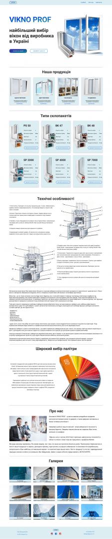 Дизайн сайту продажу вікон на замовлення