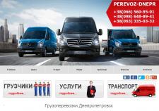 Perevoz-Dnepr