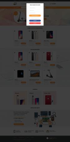 Форма регистрации интернет-магазина электроники