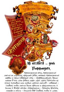 Оформление меню группы в ВК по Гарри Поттеру