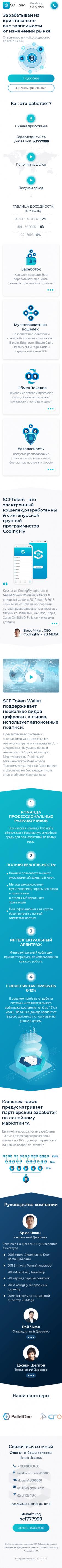 Дизайн лендинга SCF Token (Криптовалюты) Mobile