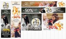 Рекламные банеры для компании Обручалка