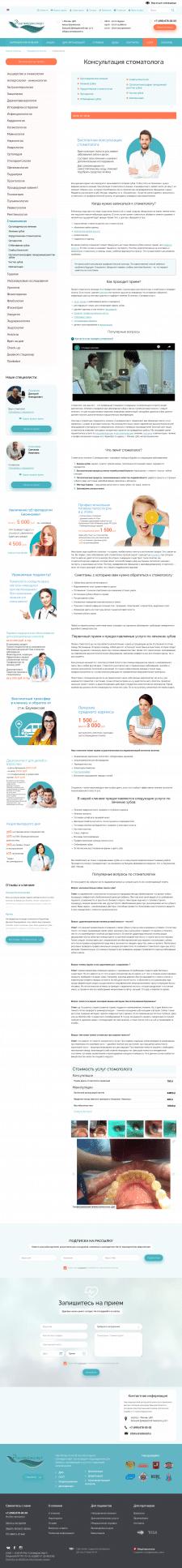 Консультация стоматолога (описание раздела)