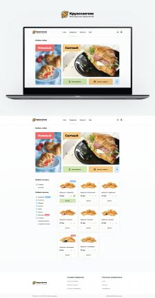 Дизайн сайта Круассанчик