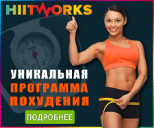 Программа похудения Hiitworks