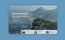 Перший екран для туристичної компанії