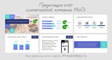 Презентация-отчет климатической компании MirCli