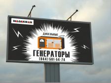 """борд """"ГЕНЕРАТОРЫ"""""""