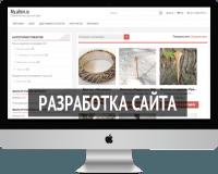 Разработка интернет-магазина хенд-мейд товаров