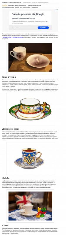 Коллекционные чашки для кофейных гурманов