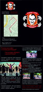 Буклет для Crossfit