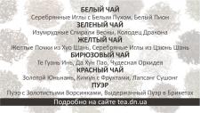 Визитки для чайного интернет-магазина