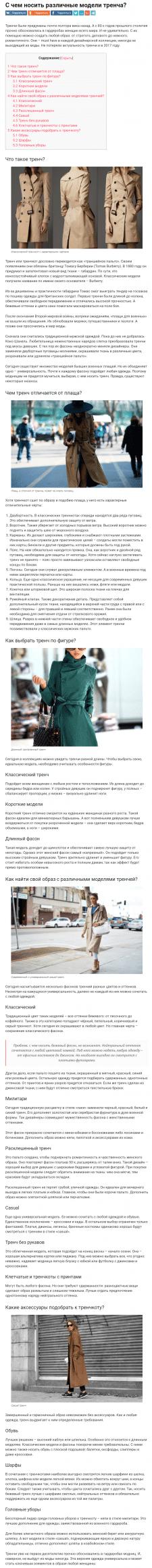 С чем носить различные модели тренча?