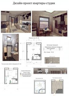 Проект квартиры-студии