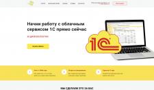 Разработка сайта и подключение формы 1C:Fresh