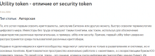Об Utility token простым языком
